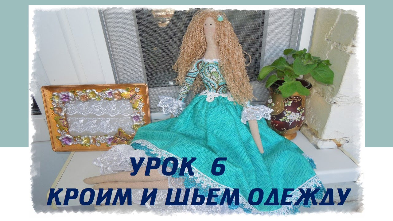 Шьем платье кукле тильде