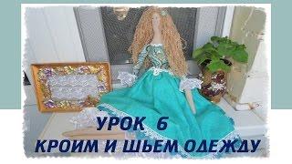 Пошив куклы Тильда. Урок 6. Кроим и шьем одежду. How to sew Tilda doll.