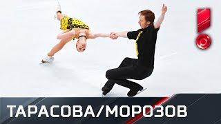 Произвольная программа пары Евгения Тарасова и Владимир Морозов. Чемпионат Европы