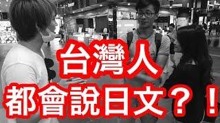 找到會說日文的台灣人問路!