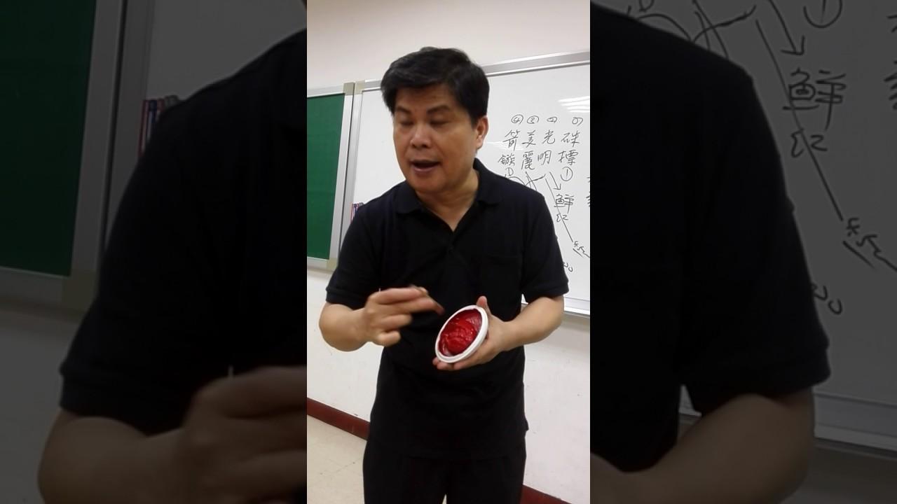 書法印泥的介紹使用(五)-吳啟禎書法教室教學 - YouTube