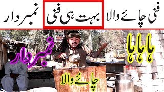 Manzor kirlo Funny chaye wla number daar very funny By You TV