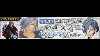 KHUx JP: Monthly Organization XIII Event: The Cloaked Schemer, Zexion! (VI)