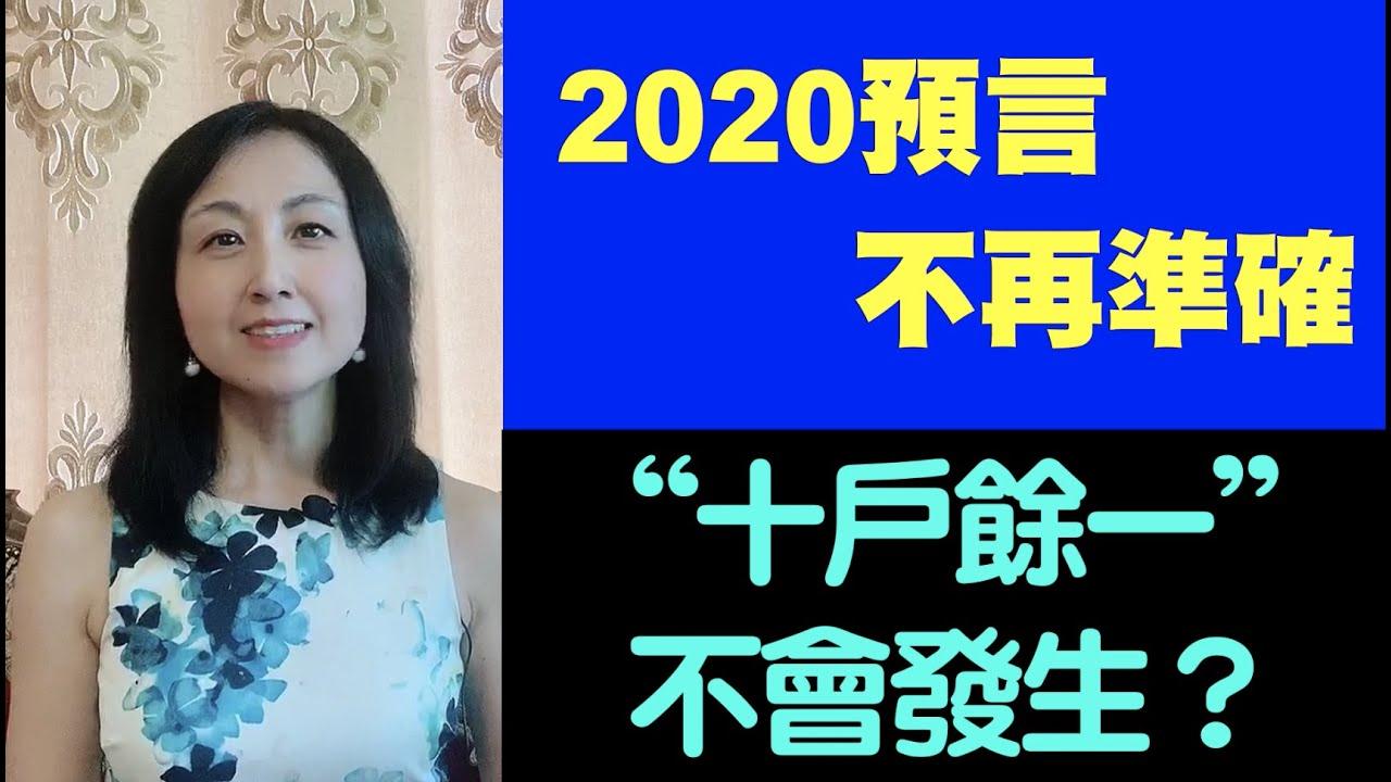"""2020預言不再準確  """"十戶餘一""""不會發生 (腦洞vs黑洞第20集)"""