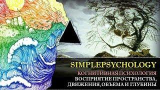 Когнитивная психология восприятия #30. Восприятие пространства, движения, объема и глубины.