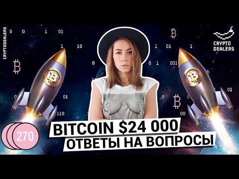Bitcoin $24 000 | Ответы на вопросы