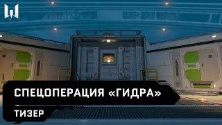 """Скоро: спецоперация """"Гидра"""" в Warface"""