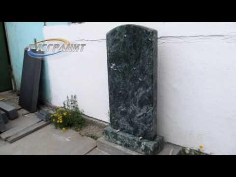 Памятник из змеевика