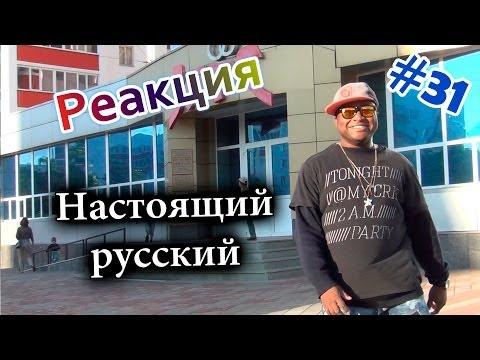 "Пранк от RePublicJokes ""Настоящий Русский"" / Real Russian Prank (Реакция 31)"