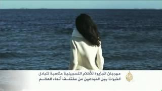 مشاركة دولية واسعة بمهرجان الجزيرة للأفلام التسجيلية