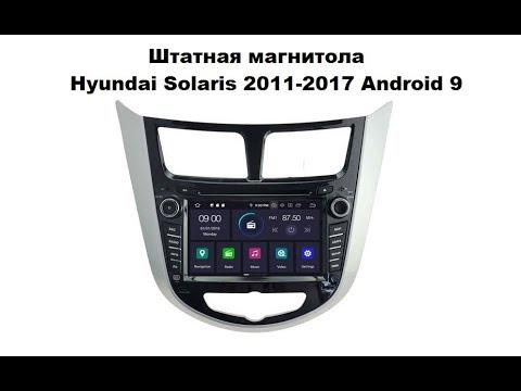 Штатная магнитола Hyundai Solaris 2011-2017 Android 9