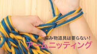 編み物道具要らず!アームニッティングでマフラーを作ろう ☆C CHANNELア...