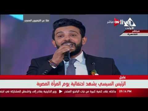 """أغنية """"أم العيال العشرية"""" بصوت الفنان محمد حسن من إحتفالية """"يوم المرأة المصرية"""""""
