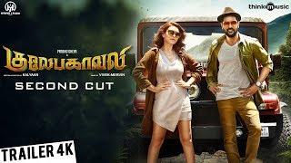 Gulaebaghavali Second Cut Trailer 4K | Kalyaan | Prabhu Deva, Hansika | Vivek-Mervin
