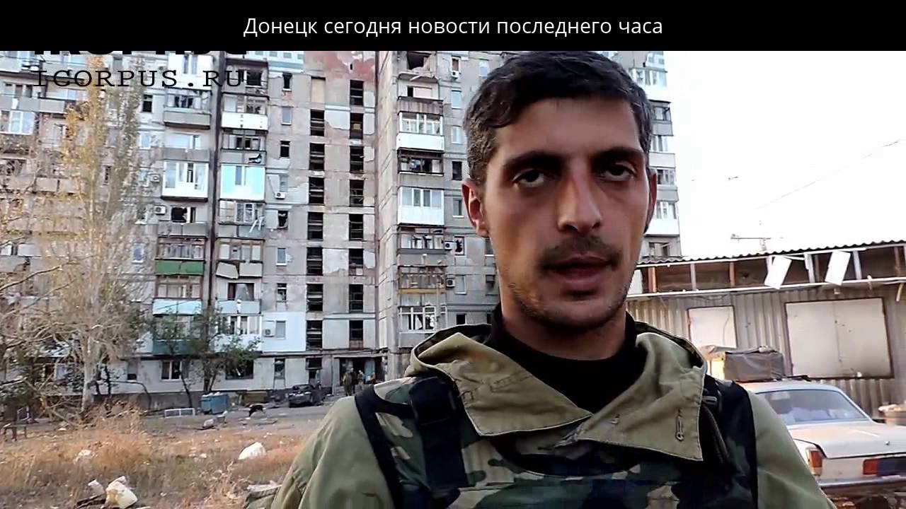Донецк сегодня новости последнего часа - YouTube