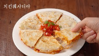Making chicken quesadillas :: super simple tomato salsa sauce :: brunch making :: Mexican dish