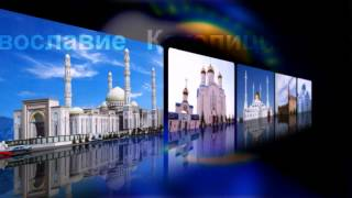 Казахстан - земля мира и согласия