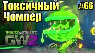 САДОВОЕ ПОБОИЩЕ! #66 — Plants vs Zombies Garden Warfare 2 {PS4} — ТОКСИЧНЫЙ ЧОМПЕР