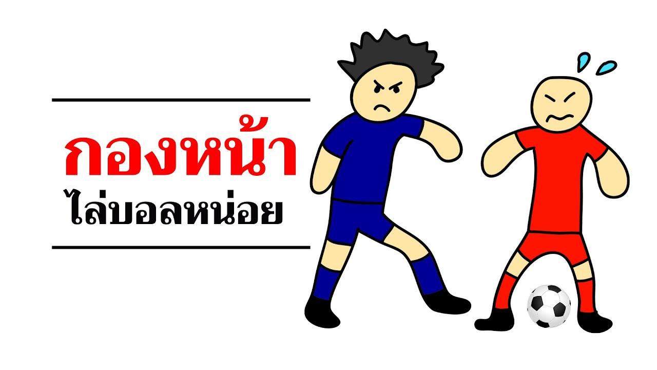 กองหน้าต้องไล่บอลหน่อย | สอนฟุตบอลเพื่อบอลไทย
