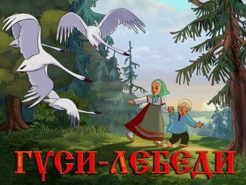 СЛУШАТЬ Детские сказки - Гуси-лебеди