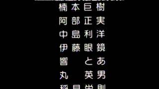 Masaru Ashita no Yukinojou II ED