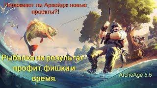 ArcheAge 5.5. Серьезная рыбалка на голду - профит, время, фишки. Архейдж переживет новые проекты?!