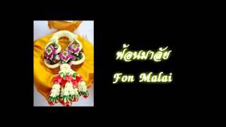 เพลงฟ อนมาล ย fon malai