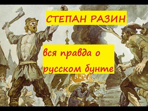 Степан Разин вся правда о русском бунте. был ли Разин освободителем народа от крепостного гнёта.