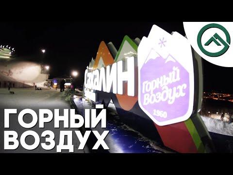 Горный Воздух, остров Сахалин