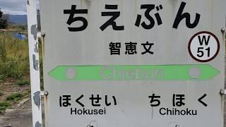智恵文駅(宗谷本線)