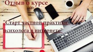 Заработок в интернете для психологов