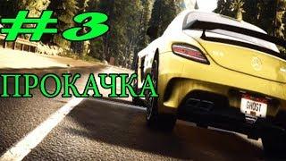 Lp. Need For Speed Rivals #3 - УСОВЕРШЕНСТВОВАНИЯ