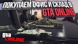#20 Как разбогатеть в GTA 5 ONLINE новичку с нуля!? Всё с Нуля! Купил Офис - Стрим!