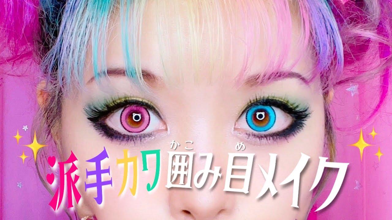 カラフル!強め!囲み目メイク♡2021年夏
