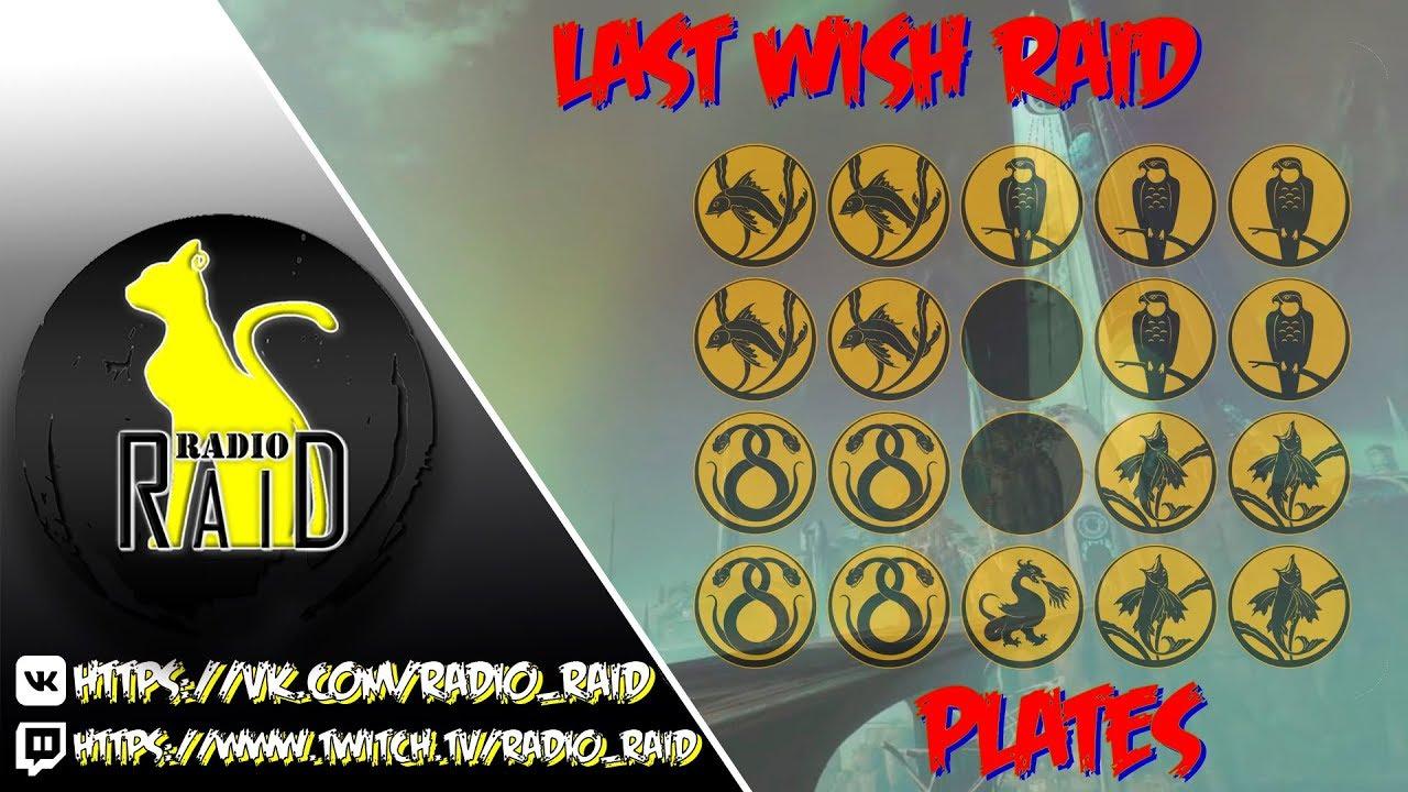 Destiny 2  Last Wish Plates (12 from 15 Plates)  (Пластины Рейда Последнее  желание)