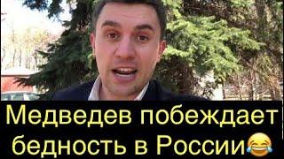 Отчёт Медведева в Госдуме! В чем суть? Он смеётся над нами!!!
