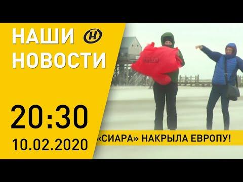 Наши новости ОНТ: шторм «Сиара» - итоги; золотая корона Мисс Беларусь; изъяты 6 кг героина