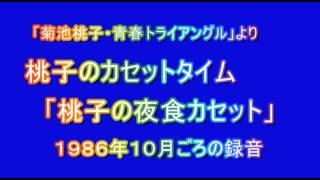 1985年~1988年にかけて放送されていた「菊池桃子・青春トライアングル...