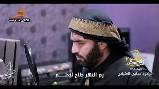 اعلان الرادود مجتبى العتيقي | محرم 1442 هـ - 2020