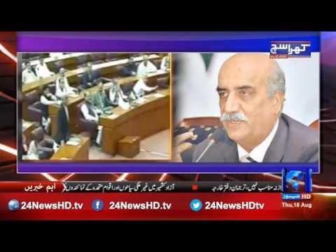 Khara Such : Mubasher Lucman talks on Khursheed shah and Nawaz Sharif relation