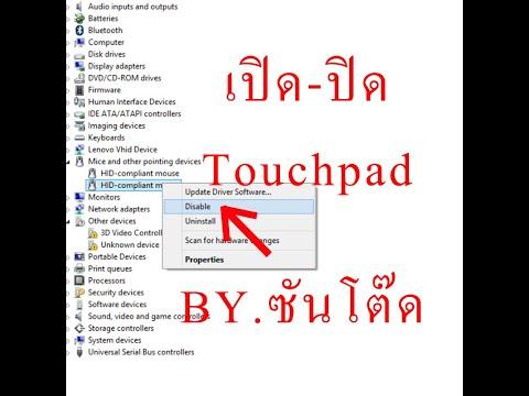 3วิธี สอนการเปิด-ปิด touchpad lenovo ideapad320