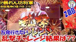 P暴れん坊将軍 炎獄鬼神の怪 FHX 319 乱撃チャレンジ 鬼を切りまくれ 2...