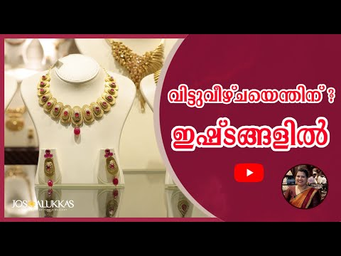 Jos Alukkas - Shubhamangalyam - Wedding Jewellery Collection - Latest Trends - Malayalam