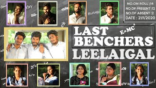 Last Benchers Leelaigal | Laughing Soda
