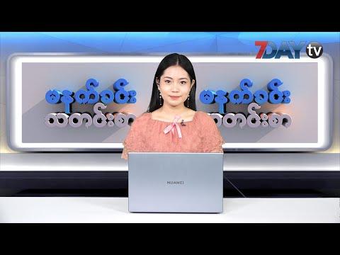မနက်ခင်း သတင်းစာ -  Morning News on Myanmar