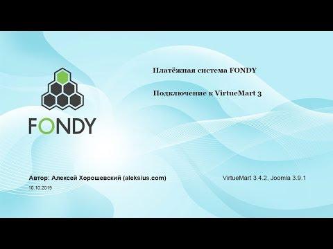 Платёжная система FONDY в VirtueMart