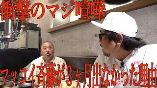 マッコイ斉藤と絶縁状態でした【マジ不仲になった全記録】