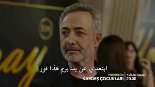 مسلسل ابناء الاخوة الحلقة 10 اعلان 2 مترجم للعربية 1080HD
