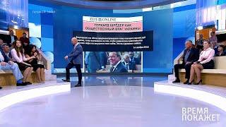 Стратегия Зеленского. Время покажет.  16.08.2019