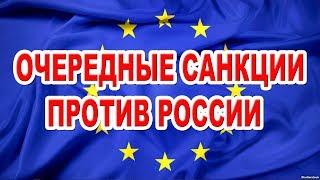 Очередные санкции против России...